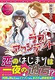 ラブ・アクシデント―Rui & Haruto (エタニティブックス Rouge)