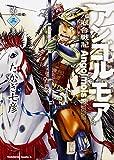 アンゴルモア 元寇合戦記 (3) (カドカワコミックス・エース)