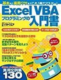 Excel VBAプログラミングの入門書 (日経BPパソコンベストムック)