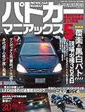 パトカーマニアックス 5 (三才ムック VOL. 257)