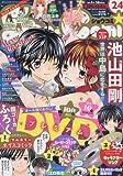 Sho-Comi (ショウコミ) 2016年 12/5号 [雑誌]
