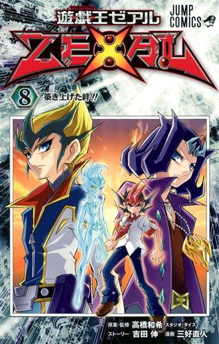 遊・戯・王ZEXAL 8 (ジャンプコミックス)