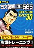 古文読解ゴロ565(ゴロゴ)—大学受験 (単語・文法編)