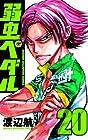 弱虫ペダル 第20巻 2011年12月08日発売
