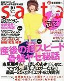 saita (サイタ) 2012年 10月号