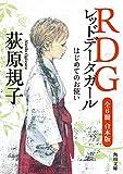 RDG レッドデータガール 全6冊合本版<レッドデータガール> (角川文庫)