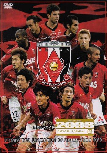 浦和レッズ イヤーDVD 2008