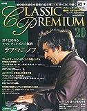 隔週刊 CLASSIC PREMIUM (クラシックプレミアム) 2014年 10/14号 [分冊百科]
