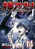 神アプリ 14 (ヤングチャンピオン・コミックス)
