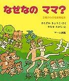 なぜなのママ?―3歳からの性教育絵本 (3歳からの性教育の本)