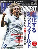 WORLD SOCCER DIGEST 2016.12.1 NO.472