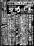 完売音源集-暫定的オカルト週刊誌2-【変態盤】