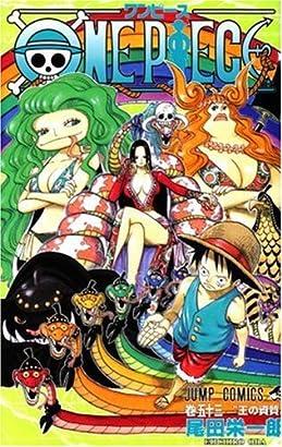 ONE PIECE 巻53 (ジャンプコミックス)