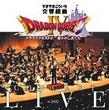 交響組曲 ドラゴンクエストIV コンサート・ライブ in 2002 / B00007DXTN