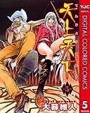 天上天下 カラー版 5 (ヤングジャンプコミックスDIGITAL)