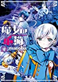魔女の心臓 4巻 (デジタル版ガンガンコミックスONLINE)