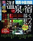 るるぶ決定版!温泉&宿 関西 中国 四国 (目的シリーズ)