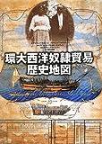 環大西洋奴隷貿易歴史地図