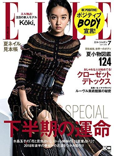 木村拓哉と工藤静香の次女「コウキ(Kōki,)」モデルデビュー