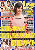 Samurai ELO (サムライ イーエルオー) 2013年 07月号 [雑誌]