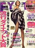 FYTTE (フィッテ) 2008年 02月号 [雑誌]