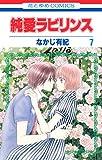 純愛ラビリンス 7 (花とゆめコミックス)