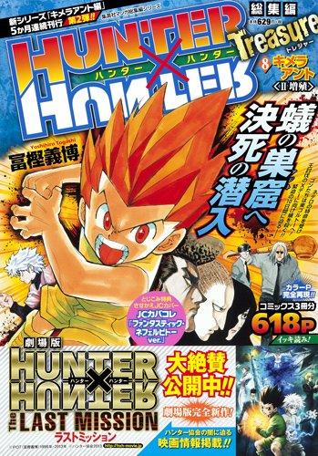 HUNTER��HUNTER���� Treasure 8 (HUNTER��HUNTER����) (���Ѽҥޥ����ԥ����)