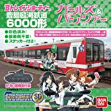 Bトレインショーティー 鹿島臨海鉄道6000形・ガールズ&パンツァー・ラッピング車 (気動車2両+IV号戦車)