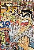 週刊少年ジャンプ 2015年9月21日号 41号