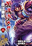 義風堂々!!直江兼続前田慶次月語り 8 (BUNCH COMICS)
