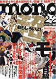 mono (モノ) マガジン 2010年 2/2号 [雑誌]