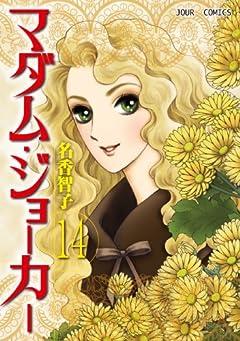 マダム・ジョーカー(14) (ジュールコミックス)