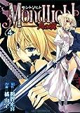 モントリヒト 月の翼 4 (CR COMICS)