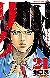 囚人リク(21) (少年チャンピオン・コミックス)