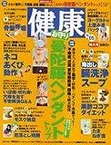 健康 2008年 05月号 [雑誌]