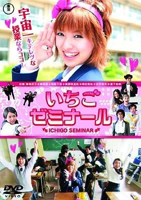 いちごゼミナール [DVD]