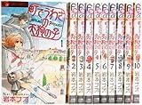 町でうわさの天狗の子 コミック 1-10巻 セット (フラワーコミックス)