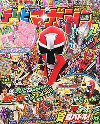 テレビマガジン 2015年 07 月号 [雑誌]