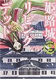 姫路城リビングデッド 2 (BUNCH COMICS)