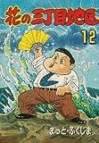 花の三丁目地区 (12) (聖教コミックス)