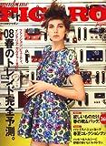 madame FIGARO japon (フィガロ ジャポン) 2008年 2/5号 [雑誌]
