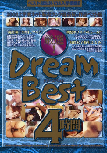 [素人] 厳選!DreamBest 4時間  DEL-096