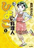 ひよっこ料理人 1 (ビッグ コミックス)