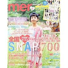 mer (メル) 2013年 09月号 [雑誌]