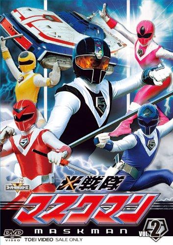 スーパー戦隊シリーズ 光戦隊マスクマンVOL.2【DVD】
