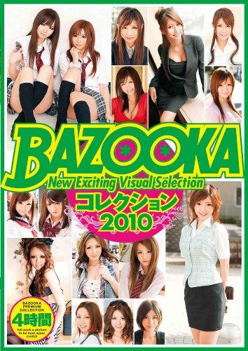 [Arisa SANA りな ゆう ここみ] BAZOOKAコレクション 2010  4時間