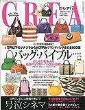 CREA (クレア) 2009年 06月号 [雑誌]