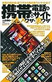 携帯電話&携帯サイト達人ワザ・裏ワザ (100%ムックシリーズ 晋遊舎ポケットシリーズ)