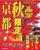 2009秋限定の京都 (JTBのMOOK)