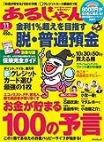 あるじゃん 2010年 11月号 [雑誌]